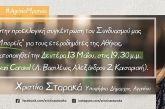 Ομιλία της Χριστίνας Σταρακά την Δευτέρα στους ετεροδημότες της Αθήνας