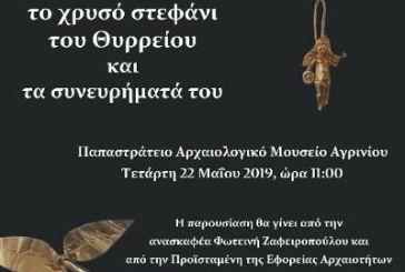Όσα πρέπει να ξέρετε για την έκθεση του χρυσού στεφανιού του Θυρρείου την Τετάρτη στο Αγρίνιο