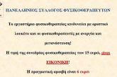 Πανελλήνιος Σύλλογος Φυσικοθεραπευτών: Αναστολή εκτέλεσης παραπεμπτικών του ΕΟΠΥΥ για τις 23-24 Μαΐου