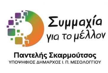 Δήμος Μεσολογγίου: Όλα τα ονόματα του συνδυασμού του Π. Σκαρμούτσου – Κατατέθηκε η δήλωση κατάρτισης