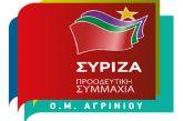 ΣΥΡΙΖΑ Αγρινίου: κάλεσμα στήριξης των συνδυασμών Καμμένου και Κατσιφάρα