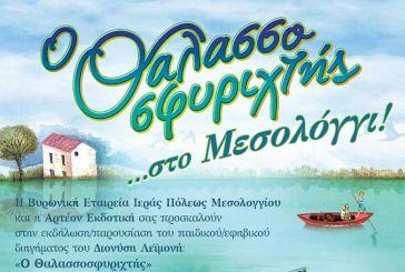 Και στο Μεσολόγγι παρουσιάζεται την Κυριακή το παιδικό βιβλίο «ο Θαλασσοσφυριχτής»