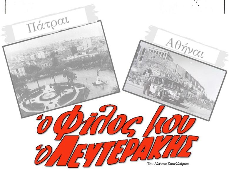 """""""Ο φίλος μου ο Λευτεράκης"""" από τη ΘΕΑΤΡόPolice στο Αγρίνιο"""