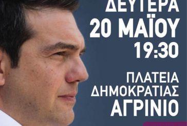 Οριστικό: Την Δευτέρα 20 Μαΐου η ομιλία του Αλέξη Τσίπρα στο Αγρίνιο