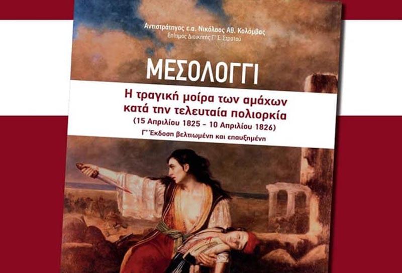 Παρουσιάζεται στο Μεσολόγγι το βιβλίο «Η τραγική μοίρα των αμάχων κατά την τελευταία πολιορκία»