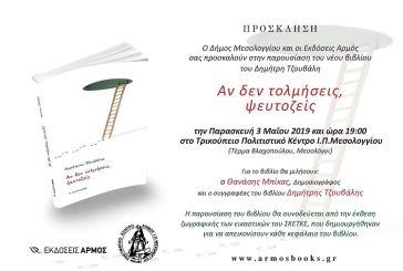 Στις 3 Μαΐου η παρουσίαση του βιβλίου «Αν δεν τολμήσεις, ψευτοζείς» στο Μεσολόγγι