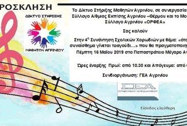 4η Συνάντηση Σχολικών Χορωδιών στο Αγρίνιο