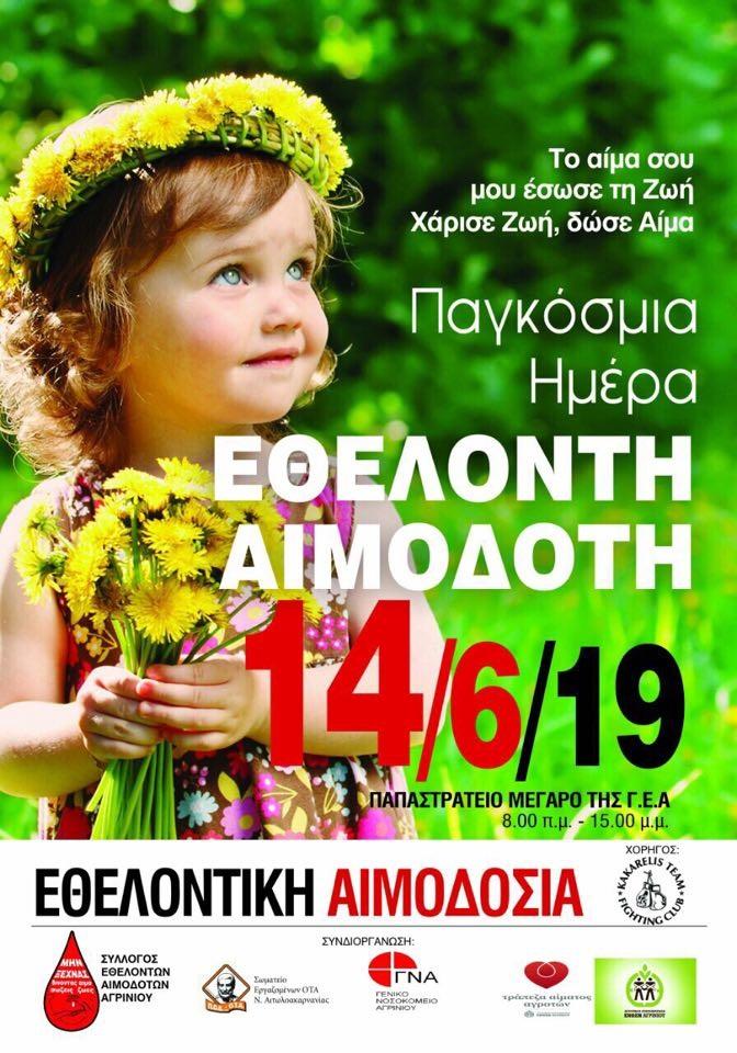 14 Ιουνίου: Εθελοντική Αιμοδοσία στο Παπαστράτειο Μέγαρο Aγρινίου