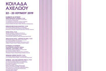 Ευρωπαϊκή Γιορτή της Μουσικής: Το πρόγραμμα του «Φεστιβάλ της Κοιλάδας του Αχελώου»