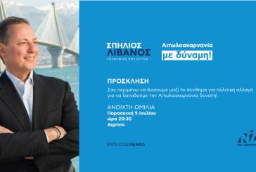 5 Ιουλίου ανοιχτή ομιλία του Σπήλιου Λιβανού στο Αγρίνιο