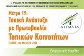 Ημερίδα της Αιτωλικής Αναπτυξιακής στον Αστακό για το CLLD/ Leader