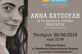 Συναυλία για την ενίσχυση της ΕΛΕΠΑΠ Αγρινίου