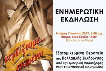 Εκδήλωση στην Πάτρα για την εξατομικευμένη θεραπεία της πολλαπλής σκλήρυνσης
