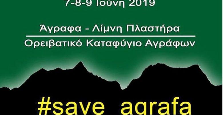 """Το """"Δικαίωμα στη Ζωή"""" συμμετέχει στο τριήμερο διαμαρτυρίας για τα αιολικά πάρκα στα Αγραφα"""