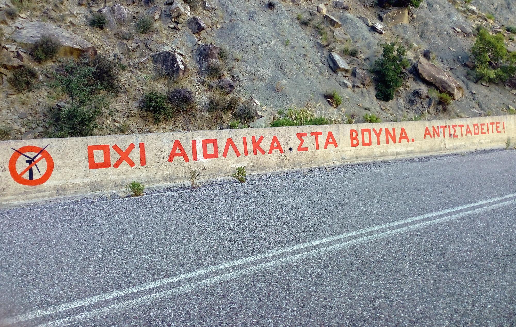 Λαϊκή Συσπείρωση: κάλεσμα σε συγκέντρωση στο Καρπενήσι για την επέλαση των ΑΠΕ