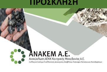 Ημερίδα για την εναλλακτική διαχείριση Αποβλήτων Εκσκαφών, Κατασκευών και Κατεδαφίσεων στο Αγρίνιο
