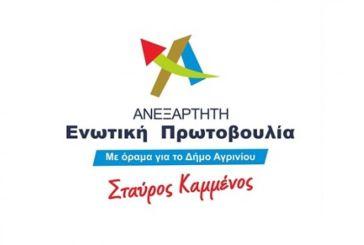 Δήμος Αγρινίου: η πρόταση της «Ανεξάρτητης Ενωτικής Πρωτοβουλίας» για τη στήριξη της τοπικής κοινωνίας