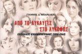 Παρουσιάζεται στο Μεσολόγγι το βιβλίο του Γ. Μπαρδάκη «από το Λυκαυγές στο Λυκόφως»