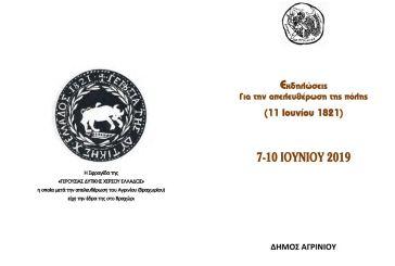 Το πρόγραμμα των επετειακών εκδηλώσεων για την απελευθέρωση του Αγρινίου