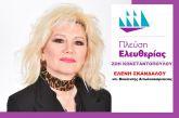Υποψήφια με την «Πλεύση Ελευθερίας» στην Αιτωλοακαρνανία η Ελένη Σκανδάλου
