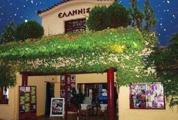 Αγρίνιο: Αυτό είναι το πρόγραμμα του θερινού κινηματογράφου «Ελληνίς»