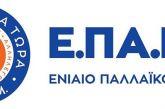 Το ΕΠΑΜ Αγρινίου ευχαριστεί για τη στήριξη στις εκλογές της 7ης Ιουλίου