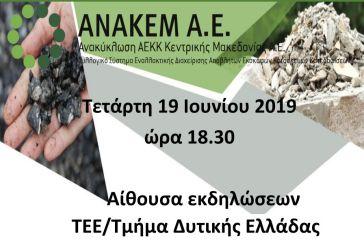 Εσπερίδα για την Εναλλακτική Διαχείριση Αποβλήτων Εκσκαφών, Κατασκευών και Κατεδαφίσεων στη Δυτική Ελλάδα