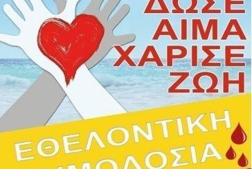Εθελοντική αιμοδοσία το Σάββατο στο 1ο Δημοτικό Σχολείο Νεάπολης