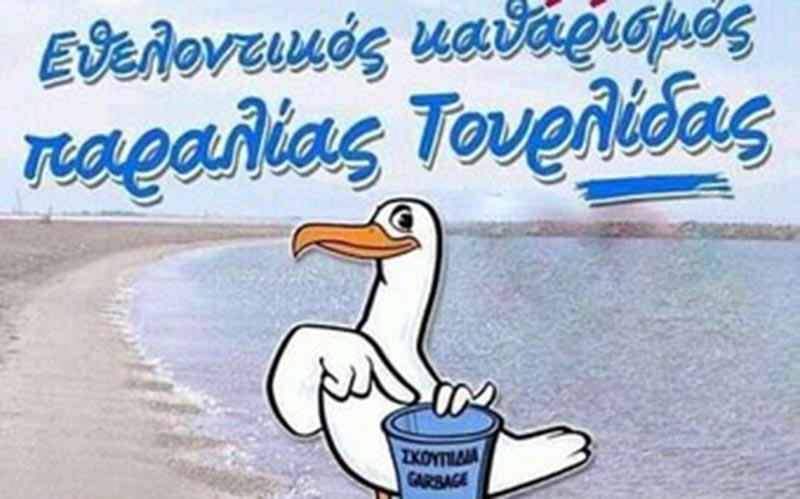 Εθελοντικός καθαρισμός στην παραλία της Τουρλίδας την Τετάρτη