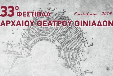 Το Σάββατο 27 Ιουλίου η πρώτη παράσταση του Φεστιβάλ Αρχαίου Θεάτρου Οινιαδών