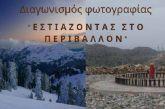 Εστιάζοντας στο Περιβάλλον: Διαγωνισμός φωτογραφίας με θέμα την εγκατάσταση ανεμογεννητριών