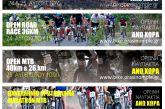 Μοναδική ποδηλατική εμπειρία τον Αύγουστο στην Άνω Χώρα Ναυπακτίας