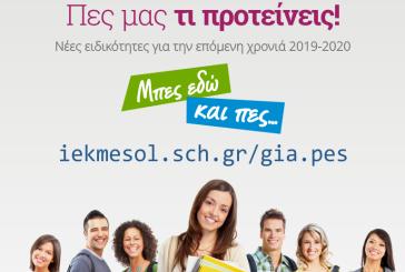 Το Δημόσιο ΙΕΚ Μεσολογγίου ζητά τη γνώμη σου για νέες ειδικότητες