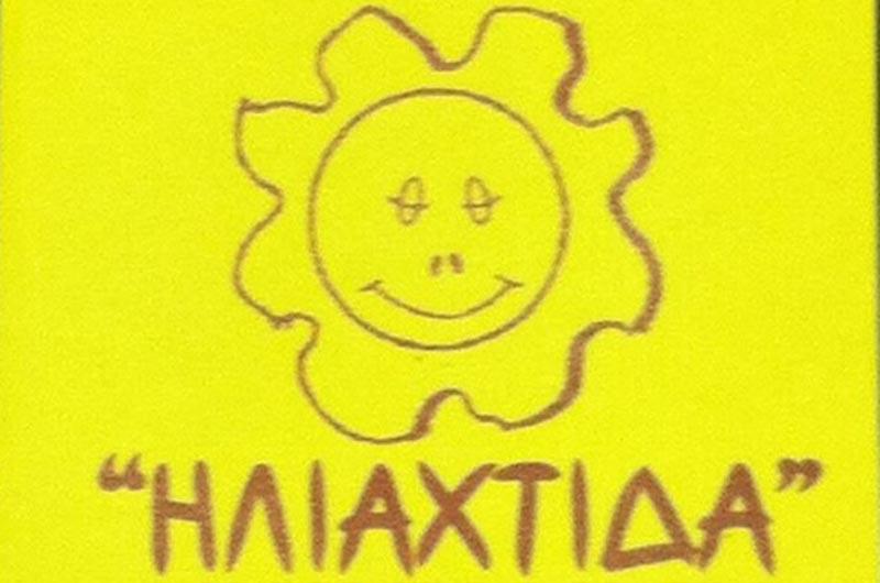 Δράση της «Ηλιαχτίδας» την Τρίτη στο Αγρίνιο για την Ημέρα της Ευρώπης