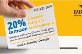 Επιπλέον έκπτωση 20% χορηγούν τα Ελληνικά Ταχυδρομεία για τη διακίνηση του εκλογικού υλικού