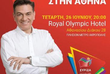 Oμιλία του Θάνου Μωραΐτη στην Αθήνα την Τετάρτη 26 Ιουνίου