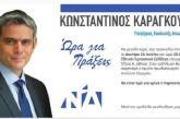 Σήμερα η κεντρική προεκλογική ομιλία του Κώστα Καραγκούνη στην Αθήνα