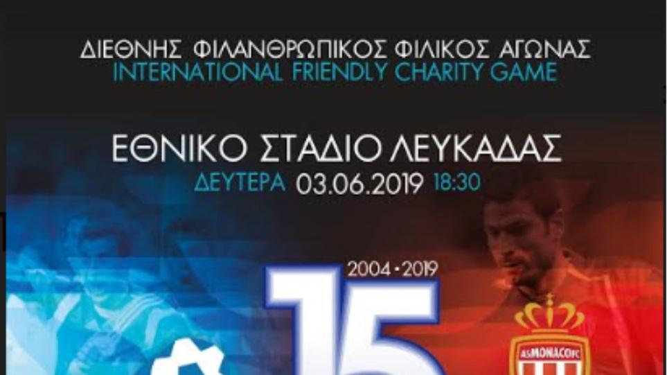 Λευκάδα: Την Δευτέρα το φιλικό της Μονακό του 2014 με Έλληνες διεθνείς