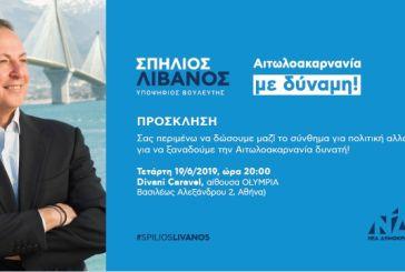 Aύριο Τετάρτη η ομιλία του Σπήλιου Λιβανού στην Αθήνα