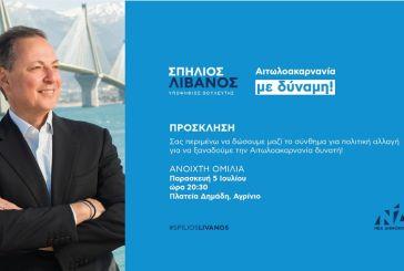Σπήλιος Λιβανός: 5 Ιουλίου η ανοιχτή ομιλία στην πλατεία Δημάδη στο Αγρίνιο
