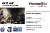 Αγρίνιο: Με μουσικές εκδηλώσεις κορυφώνονται οι εκδηλώσεις του Photopolis