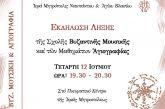 Τελετή λήξης μαθημάτων βυζαντινής μουσικής και αγιογραφίας από την Μητρόπολη Ναυπάκτου
