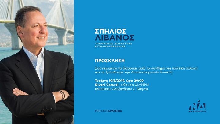 19 Ιουνίου: Ομιλία του Σπήλιου Λιβανού στην Αθήνα