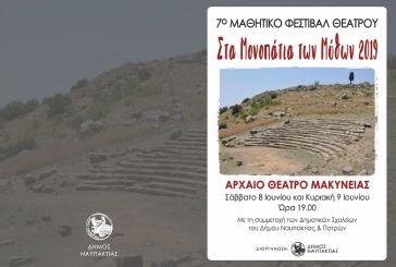 Στις 8 και 9 Ιουνίου το Φεστιβάλ Μαθητικού Θεάτρου στη Μακύνεια