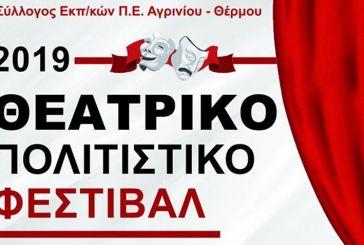 Σήμερα, Πέμπτη, η έναρξη του 7ου Μαθητικού Θεατρικού Φεστιβάλ του Συλλόγου Δασκάλων στο Αγρίνιο