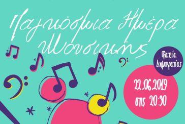 Συναυλία του Μουσικού Σχολείου Αγρινίου το Σάββατο για την Παγκόσμια Ημέρα Μουσικής