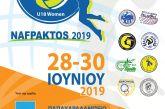 Ναύπακτος: Το πρόγραμμα για το τρίτο διεθνές τουρνουά βόλεϊ Κορασίδων