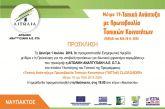Κάλεσμα στις ενημερωτικές εκδηλώσεις για το πρόγραμμα CLLD/LEADER σε Μεσολόγγι και Ναύπακτο