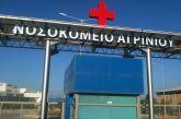 Δίωρη στάση εργασίας την Τετάρτη στο νοσοκομείο Αγρινίου