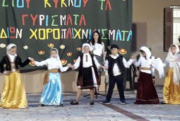 «Παιδιών… χοροπατήματα» από τα Δημοτικά Σχολεία Παναιτωλίου και το Γυμνάσιο Αγ. Κωνσταντίνου (φωτο)